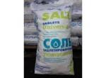 Таблетированная соль для фильтров Мозырьсоль в мешках - 25 кг (Беларусь)